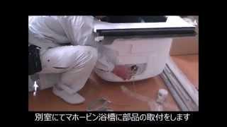 浴室リフォームマンション用ユニットバス1216から1317へ大きくしたいリフォームセンター大阪