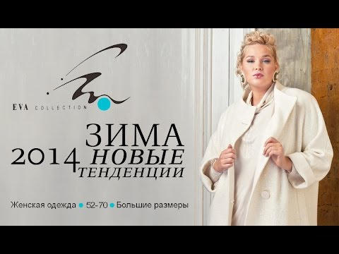 Ева интернет магазин женской одежды доставка
