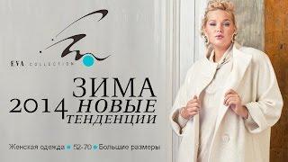 EVAcollection.Женская одежда большие размеры. Модная коллекция ЗИМА 2014.Мода для полных.