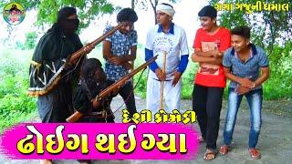 ઢોઇંગ થઈ ગ્યા    Dhoing Thae Gya    Gaga Gaju ni Dhamal    Deshi Comedy   