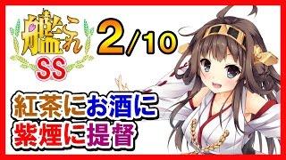 艦これSS金剛「紅茶にお酒に紫煙に提督」2/10