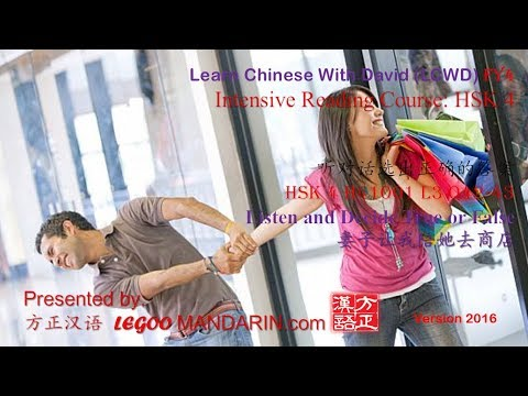 HSK 4 H41001 L3 Q42-43 妻子让我陪她去商店 My wife asked me to accompany her to the store