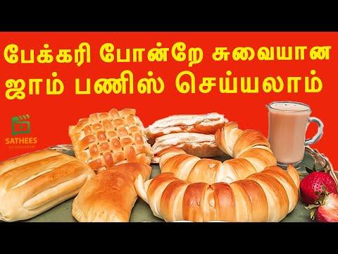 Jam bun recipe in tamil, jam buns at home, how to make jam bun