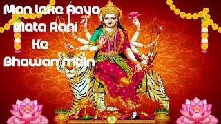 Man Leke Aaya mata rani ke Bhawan mein devi bhajan