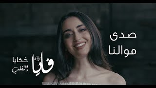 اغاني حصرية صدى موالنا، فايا يونان Sada Mawalena [Official Video] Faia Younan تحميل MP3