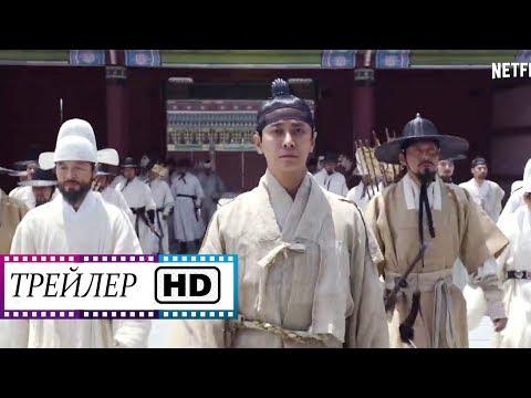 Королевство (2 сезон) - Русский трейлер HD (Субтитры) | Сериал Netflix | 2020