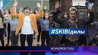 Студенты НовГУ подхватили популярный Skibidi-челлендж