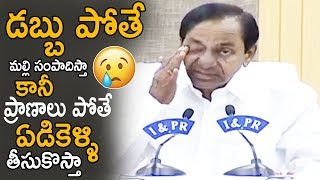 KCR Heart Broken Words In front of Media Reporter about His State || #KCR || #KTR || Life Andhra Tv