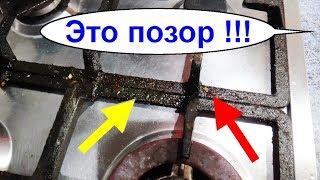 Как почистить решетку на газовой плите ? Это самый лучший способ | #какпочиститьрешетку