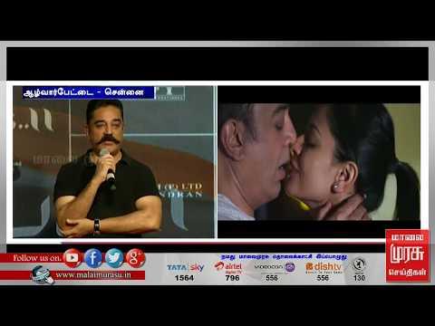 விஸ்வரூபம்-2 திரைப்படத்தின் டிரெய்லர் ...