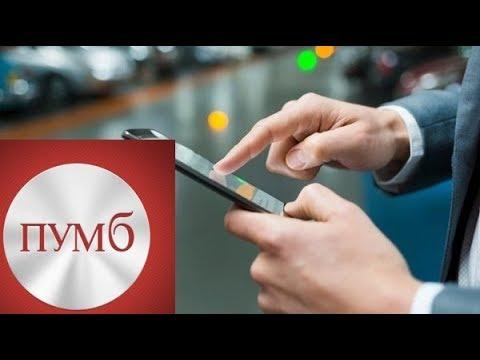 Как узнать сумму для погашения кредита ПУМБ банка?
