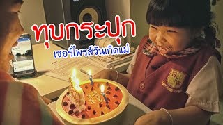 Nong Tookjai / Breaking a piggy bank to buy a birthday cake for mom.