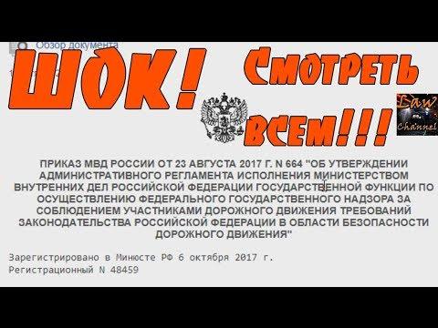ИЗМЕНЕНИЯ В НОВОМ РЕГЛАМЕНТЕ ГИБДД 2017! (От студента!!!)