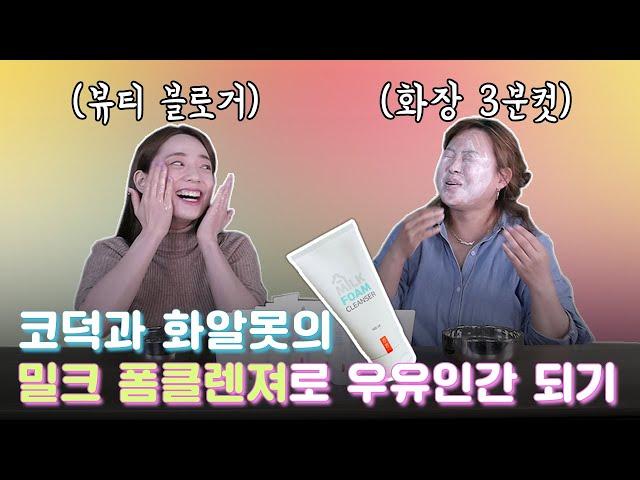 [영상] 아나 장의 더홍 화장품 폼크렌징 사용 리뷰!