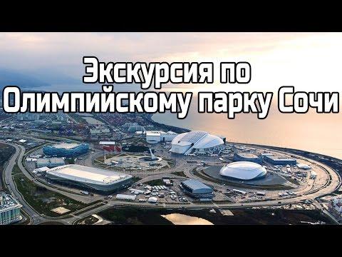 Экскурсия по Олимпийскому парку Сочи