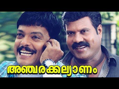Ancharakalyanam   Full Malayalam Movie   Jagadish, Janardanan, Kalabhavan Mani   HD