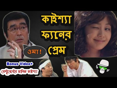 Kaissa Funny Fan | Bonus Video | Bangla Dubbing 2019