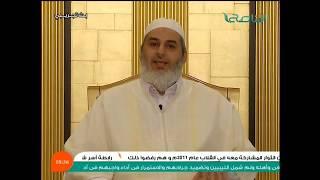 الحلقة التاسعة من برنامج ( يقولون قال رسول الله - صلى الله عليه وسلم - )