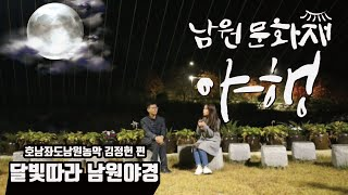 야로) 달빛따라 남원야경(호남좌도농악 - 김정헌 편)