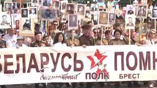 2018-05-09 г. Брест. Акция «Бессмертный полк». Новости на Буг-ТВ. #бугтв