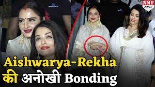 Aishwarya- Rekha की जबरदस्त Bonding देखकर हर कोई हैरान रह जाएगा | MUST WATCH