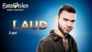 LAUD – 2 дні – Национальный отбор на Евровидение 2019. Второй полуфинал