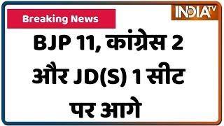 Karnataka By-Polls LIVE   शुरुआती रुझानों में BJP 11, कांग्रेस 2 और JD(S) 1 सीट पर आगे