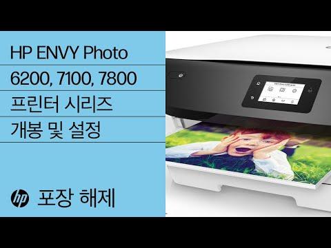 HP ENVY Photo 6200, 7100, 7800 프린터 시리즈 개봉 및 설정