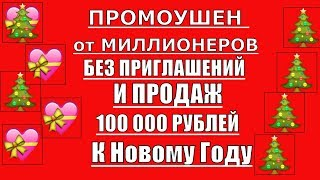 Заработок Без приглашений 100 000 руб к Новому Году
