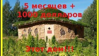 Дом из мешков с песком, дров и глины за 1000 долларов и 5 месяцев!