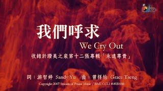 我們呼求 We Cry Out 敬拜讚美詩歌- 讚美之泉