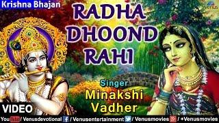 Radha Dhoond Rahi | Lyrical Video Song | Krishna Bhajan