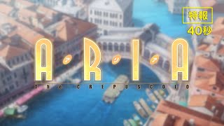 『ARIA The CREPUSCOLO』特報映像
