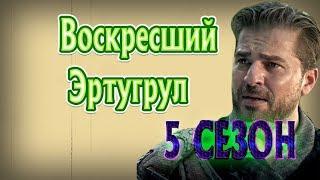 Воскресший Эртугрул 5 сезон 122 серия - Когда выйдет новый сезон?