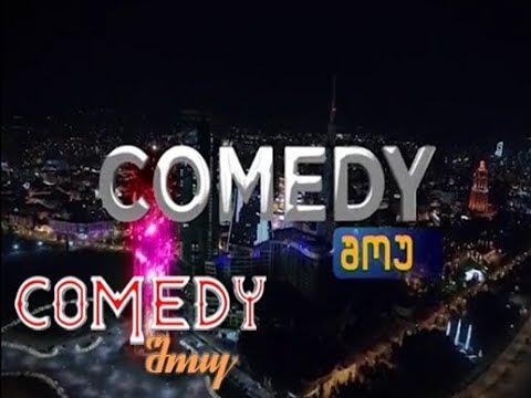 Comedy-შოუ - 27.07.2019