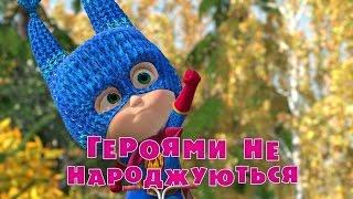 Маша та Ведмідь: Героями не народжуються (43 серiя) Masha and the Bear