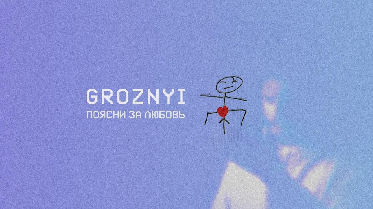 Groznyi — Поясни за любовь