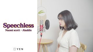 Naomi Scott - Speechless (알라딘 ost) COVER By Yen
