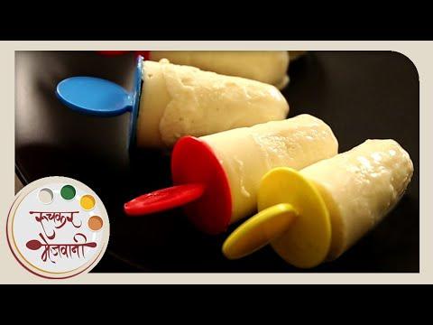 Video Malai Kulfi | Easy To Make Kulfi Ice Cream At Home | Recipe by Archana in Marathi