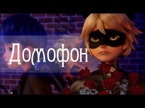 Домофон ␥ 💖Леди Баг и Супер Кот💖␥ На конкурс канал  Veronika Wolf