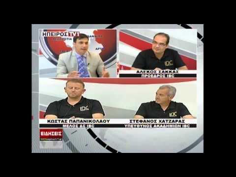 Συνέντευξη τύπου - Παρουσίαση IBC - Epirus TV1