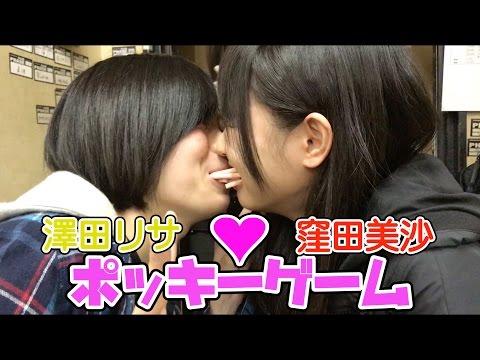 【ポッキー&プリッツの日】澤田リサと窪田美沙が大量のポッキーでポッキーゲームやってみた♡【11月11日】