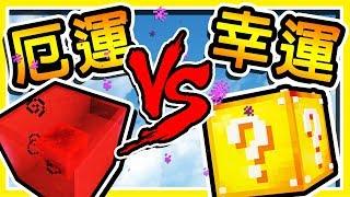 Minecraft 🔥幸運值-100%🔥 非洲王者專屬 の【厄運方塊】⭐臉越黑⭐才能夠獲勝 !!