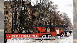 У Фастові вибухнув житловий будинок