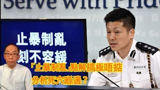 20191209 「止暴制亂」點解搞極唔掂 分析死穴喺邊?