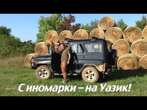 #28. В Европе мечтают об Уазике! (ENG subtitles)