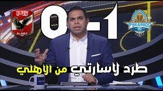جنون كريم حسن شحاتة بعد فوز بيراميدز ع الاهلي 1-0 (بيراميدز متصدر الدوري) || HD