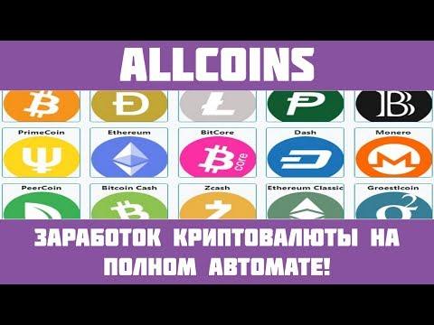 Allcoins - Мультивалютный кран + автокран + майнинг + игры!