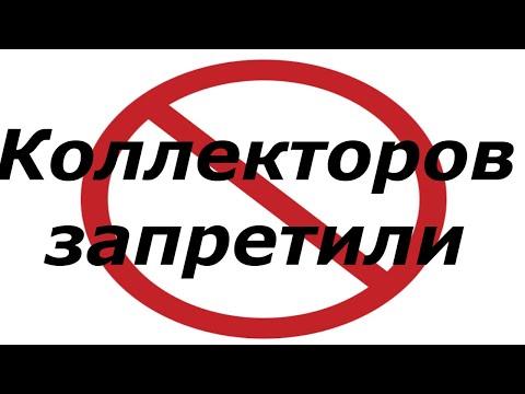 """Новый Закон """"Про запрет коллекторов"""""""