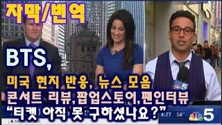 (한글자막)방탄 BTS 미국 뉴스 현지 반응 ABC NBC 뉴스 모음 로즈볼 시카고 솔저필드